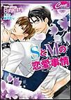 SとMの恋愛事情 電子書籍版
