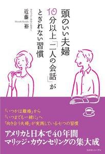 頭のいい夫婦 10分以上「二人の会話」がとぎれない習慣 電子書籍版