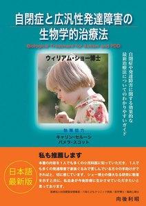 自閉症と広汎性発達障害の生物学的治療法 電子書籍版