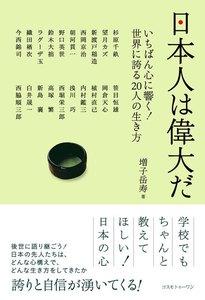 日本人は偉大だ 電子書籍版