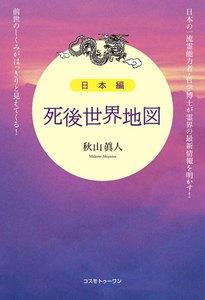 日本編「死後世界地図」 電子書籍版