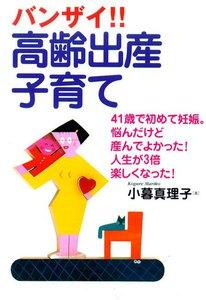 バンザイ!! 高齢出産・子育て 電子書籍版