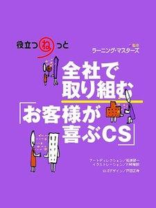 全社で取り組む「お客様が喜ぶCS」 電子書籍版