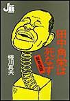 田中角栄は死なず 電子書籍版