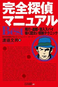 完全探偵マニュアルBest+ -尾行・盗聴・潜入スパイ 強く図太い禁断テクニック 電子書籍版