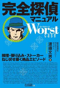 完全探偵マニュアル Worst case -推理・張り込み・ストーカー ねじ伏せ暴く絶品エピソード 電子書籍版