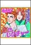 恋のレクチャー 電子書籍版