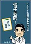 電子医院I ドクター米山の痛みの処方箋 頭・顔・喉編 電子書籍版