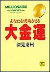 大金運 電子書籍版
