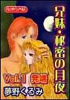 兄妹・秘密の月夜 Vol.1 発端