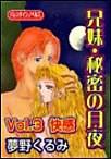 兄妹・秘密の月夜 Vol.3 快感