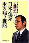大前研一の日本企業生き残り戦略 電子書籍版