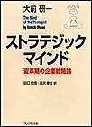 ストラテジック・マインド 電子書籍版