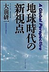 地球時代の新視点 電子書籍版