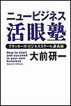 ニュービジネス活眼塾 電子書籍版