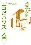発電する家「エコだハウス」入門 電子書籍版