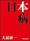 日本病 電子書籍版