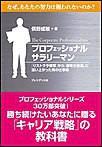 プロフェッショナルサラリーマン 電子書籍版