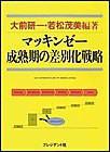 マッキンゼー成熟期の差別化戦略 電子書籍版