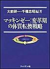 マッキンゼー変革期の体質転換戦略 電子書籍版