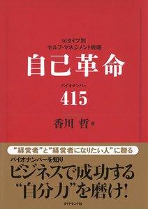 自己革命 バイオナンバー415 電子書籍版