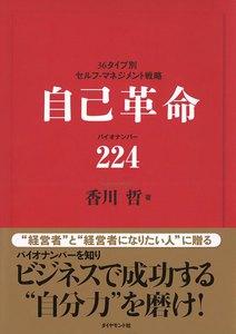 自己革命 バイオナンバー224 電子書籍版