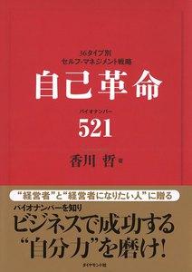 自己革命 バイオナンバー521 電子書籍版