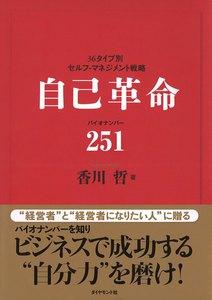 自己革命 バイオナンバー251 電子書籍版