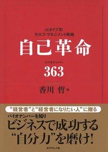 自己革命 バイオナンバー363 電子書籍版