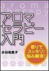 アロマセラピー入門~香りでスッキリ!悩み解消!~ 電子書籍版