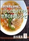 いつもの食材で作る 世界の料理レシピ 電子書籍版