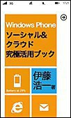Windows Phone ソーシャル&クラウド究極活用ブック 電子書籍版