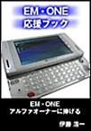 EM・ONE応援ブック 電子書籍版