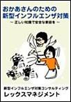 おかあさんのための新型インフルエンザ対策 電子書籍版