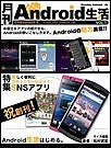 月刊Android生活 楽しく便利にコミュニケーション!SNSアプリ 電子書籍版