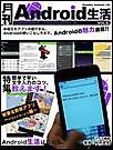 月刊Android生活 Vol.5 簡単で早い文字入力のコツ、教えます! 電子書籍版