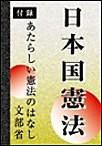 日本国憲法/あたらしい憲法のはなし 電子書籍版