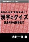 読める?かける?意外と知らない? 漢字のクイズ 電子書籍版