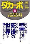 """ダカーポ585号銀座高級秘密クラブ""""NO.1美女""""と濃厚デート 電子書籍版"""