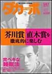 """ダカーポ587号W杯ドイツに蔓延""""間違いだらけのニッポン"""" 電子書籍版"""
