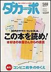 ダカーポ588号日本人がドイツ殺到!?「金髪美女娼館ツアー」 電子書籍版