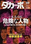 ダカーポ589号美女&青年狩り!男性の痴漢被害急増中 電子書籍版