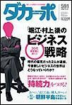 """ダカーポ591号滝川クリステル 極艶""""上クリ""""にジュテーム 電子書籍版"""