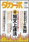 ダカーポ592号復活ヤマンバが始めたギャル体験ツアーに密着 電子書籍版