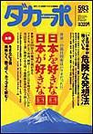 """ダカーポ593号脂肪溶解マシーンで""""人間電子レンジ""""体験! 電子書籍版"""