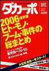 ダカーポ597号芥川賞作家も出店「文学フリマ」に参加する人 電子書籍版