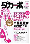ダカーポ600号日本一予約が難しい「前世療法」生中継 電子書籍版