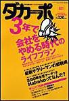 """ダカーポ601号女性に甘えられる""""母胎回帰""""スポット 電子書籍版"""