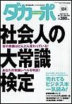 """ダカーポ604号東京国際アニメフェア""""ご商談""""実況中継 電子書籍版"""