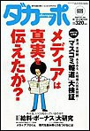 ダカーポ609号環境に優しい「徒歩暴走族」勢力拡大!? 電子書籍版